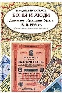 Боны и люди. Денежное обращение Урала 1840-1933 гг. Опыт нестандартного каталога