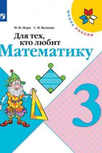 Моро. Для тех, кто любит математику. 3 класс. /ШкР