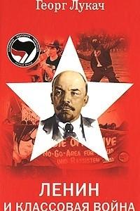 Ленин и классовая борьба
