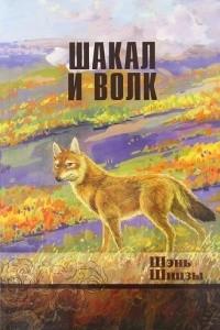 Шакал и волк