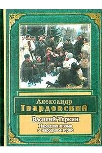 Василий Теркин. Стихотворения и поэмы