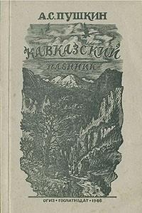 Кавказский пленник. Бахчисарайский фонтан. Цыганы