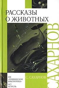С. Сахарнов. Рассказы о животных