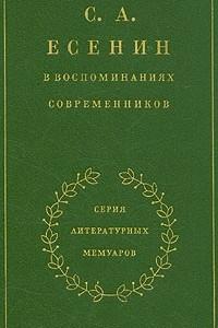 С. А. Есенин в воспоминаниях современников. В двух томах. Том 1