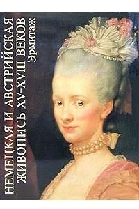 Немецкая и австрийская живопись XV - XVIII веков. Эрмитаж