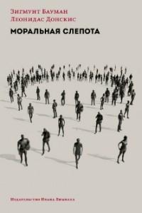 Моральная слепота: утрата чувствительности в эпоху текучей современности