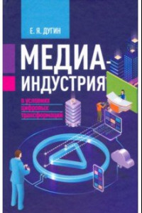Медиаиндустрия в условиях цифровых трансформаций