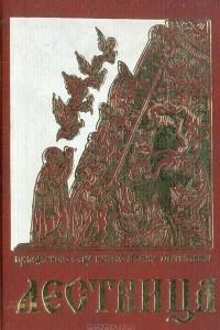 Лестница возводящая на небо Преподобного Иоанна Лествичника, игумена монахов Синайской горы
