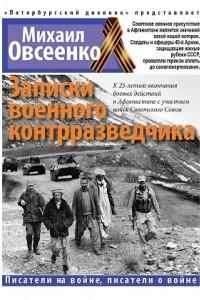 Записки военного контрразведчика