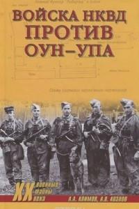 Войска НКВД против ОУН-УПА