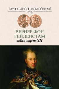 Воїни Карла XII