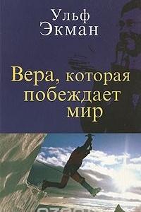 Вера, которая побеждает мир
