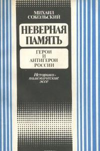 Неверная память. Герои и антигерои России