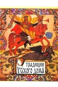 Традиции русского дома. Настольная семейная книга