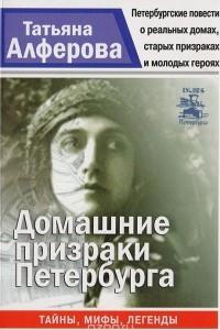 Домашние призраки Петербурга