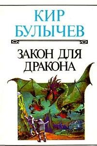 Закон для дракона. Сборник