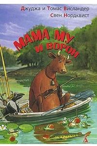 Мама Му и Ворон