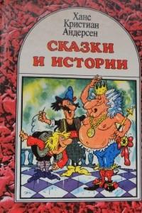 Сказки и истории. В двух томах. Том 1