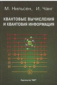 Квантовые вычисления и квантовая информация