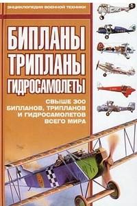Бипланы, трипланы, гидросамолеты. Свыше 300 бипланов, трипланов и гидросамолетов всего мира