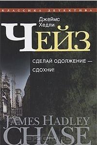 Джеймс Хедли Чейз. Собрание сочинений в 30 томах. Том 27