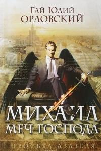 Михаил, Меч Господа. Книга 1. Просьба Азазеля