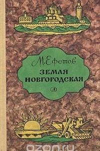 Земля новгородская