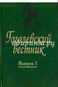 Гоголевский вестник. Выпуск 1