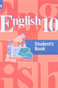 Английский язык. 10 класс. Учебное пособие
