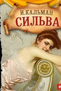 Сильва (оперетта)