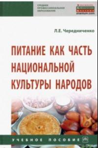 Питание как часть национальной культуры народов