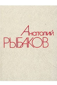 Собрание сочинений в четырех томах. Том 2
