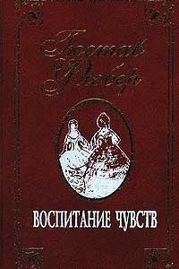 Собрание сочинений в 2 томах. Том 2. Воспитание чувств. Повести