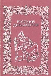 Русский декамерон