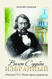 Волею судьбы избранный: Необычайный А. С. Хомяков и окружение пушкинской поры