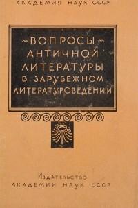 Вопросы античной литературы в зарубежном литературоведении