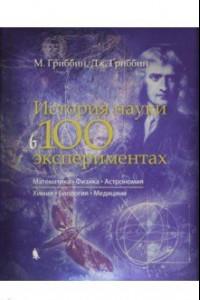 История науки в 100 экспериментах