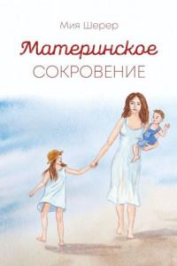 Материнское сокровение