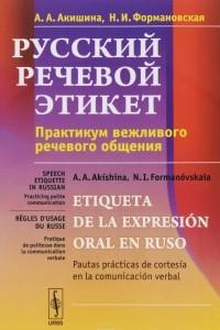 Русский речевой этикет. практикум вежливого речевого обращения. Учебное пособие