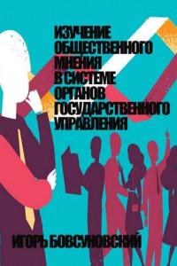 Изучение общественного мнения всистеме органов государственного управления