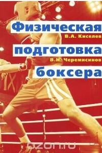 Физическая подготовка боксера