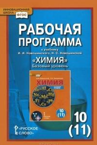 Рабочая программа к учебнику И. И. Новошинского, Н. С. Новошинской