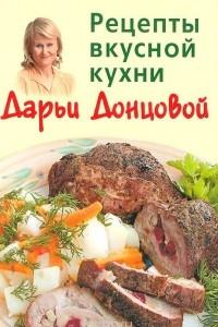 Рецепты вкусной кухни Дарьи Донцовой