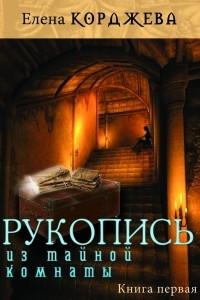 Рукопись из тайной комнаты Книга I