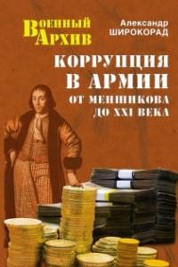 Коррупция в армии: от Меньшикова до XXI века