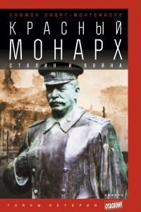 Красный монарх: Сталин и война