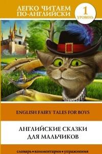Английские сказки для мальчиков
