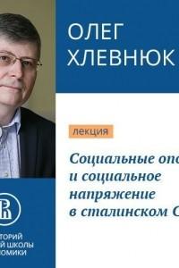 Социальные опоры и социальное напряжение в сталинском СССР