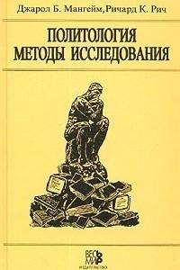 Политология. Методы исследования