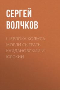 Шерлока Холмса могли сыграть Кайдановский и Юрский